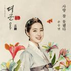 Grand Prince OST Part2