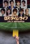 Loss Time Life-Fuji TV-2008-02