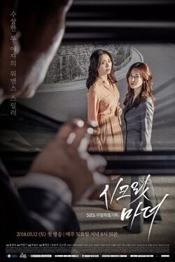Secret Mother-SBS-2018-01