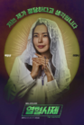 The Fiery Priest-SBS 2019-06
