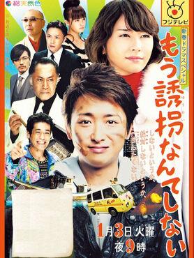 506mou yuukai nante shina