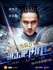 Attack it, Lightning!-HunanTV2017-06