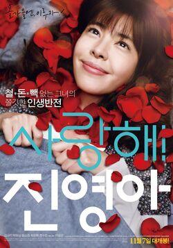 I Love You, Jin-yeong!1