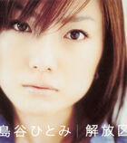 Kaihouku-SH-S