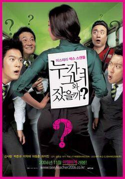 Koreanmovie06-Sexy-Teacher