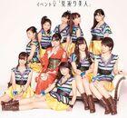 Morning Musume-Mikaeri Bijin