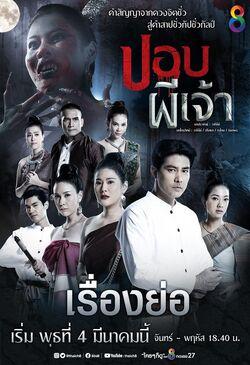 Pbop Phee Jao-01