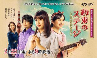 Yakusoku no Stage NTV-YTV2019