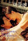 220px-Madeleine2003poster