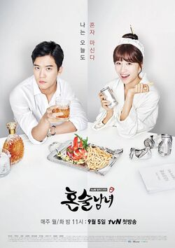 Drinking Solo-tvN-2016