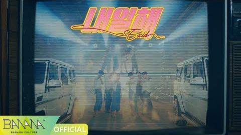 EXID(이엑스아이디) 내일해(LADY) 뮤직 비디오 (Official Music Video)