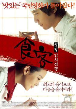 Le Grand Chef Kimchi War