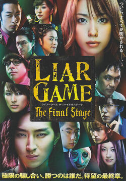 Liar Game The Final Stage-1