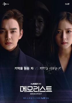 Memorist-tvN-2020-04