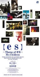 Mr.Children - 【es】~Theme of es~-CD
