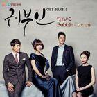 Noble Woman OST Part1