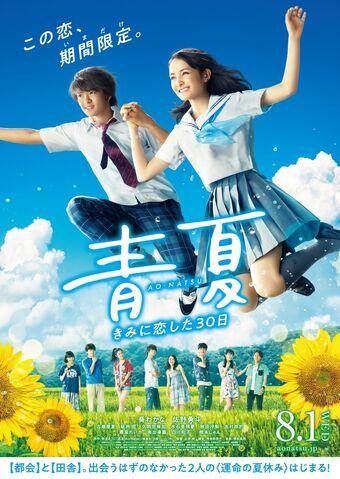 Ao Natsu | Wiki Drama | Fandom