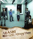 Arashi - Ashita no Kioku Crazy Moon ~Kimi wa Muteki~