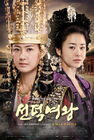 Queen-Seon-Duk-01