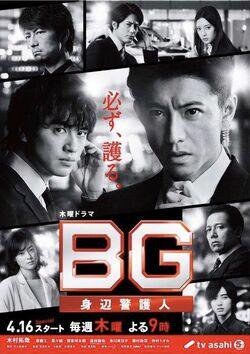 BG Shinpen Keigonin TVAsahi2020