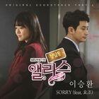 Cheongdamdong Alice OSTPart6