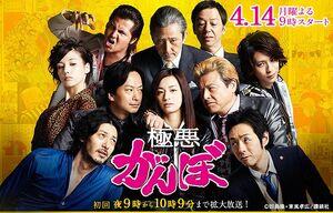 Gokuaku GanboFuji TV2014