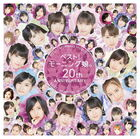 Morning Musume - Best! Morning Musume 20th Anniversary-CD