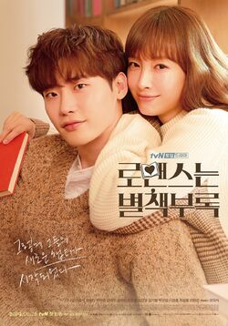 Romance is a Bonus Book-TVN-2019-3