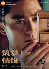 The Great Craftsman-HunanTV-2019-07