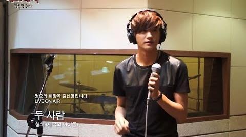 정오의 희망곡 김신영입니다 - ZE A Hyung-sik - Two people, 제국의아이들 형식 - 두 사람 live 20140626