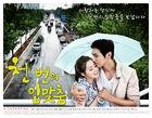 A Thousand Kisses MBC3