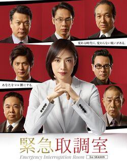 Kinkyu Torishirabeshitsu TV-Asahi2019