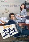 Neighborhood Lawyer Jo Deul Ho-KBS2-2016-00