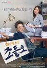 Neighborhood Lawyer Jo Deul Ho-KBS2-2016-00