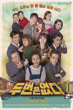 Never Twice-MBC-2019-01