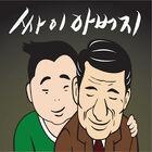 싸이 (Psy) - 아버지 (At 썸머스탠드)