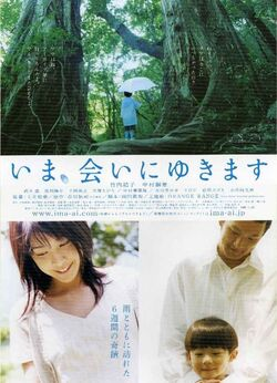 Be With You (2004)-01