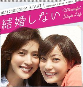 KekkonShinaiFujiTV2012