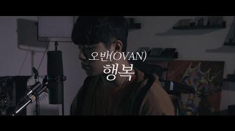 오반 (OVAN) - 행복 Happiness Music Video