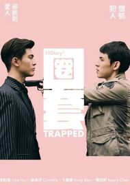 HIStory3: Trapped