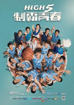 High5Basketball
