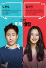 My Wife Is Having An Affair-jTBC-2016-11