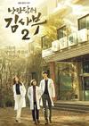 Romantic Doctor 2