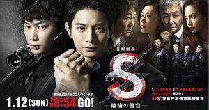 S-Saigo no KeikanTBS2014