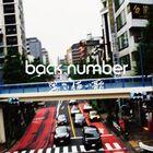 Back number - Kuroi Neko no Uta (黒い猫の歌)