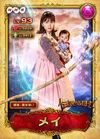 Densetsu no Okaasan NHK2020 -2