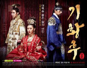 Empress KiMBC2013-3