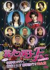 Hana Yori Dango Final 2