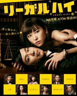 Legal High 2FujiTV2013