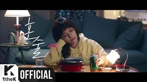 MV JUNIEL I Drink Alone(혼술)